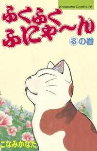 紀伊國屋書店BookWebで買える「ふくふくふにゃ?ん るの巻」の画像です。価格は453円になります。
