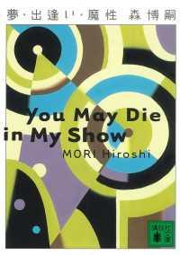 夢・出逢い・魔性 You May Die in My Show