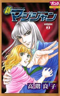 新マジシャン volume2