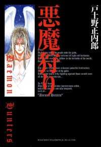 悪魔狩り Daemon Hunters 1巻