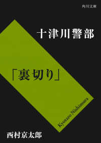 十津川警部「裏切り」