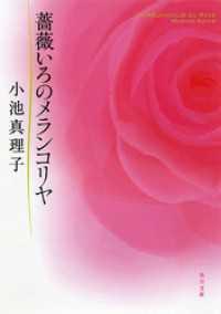 薔薇いろのメランコリヤ