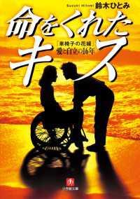 命をくれたキス 「車椅子の花嫁」愛と自立の16年