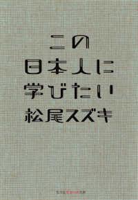 この日本人に学びたい