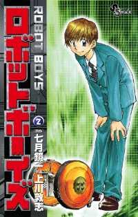紀伊國屋書店BookWebで買える「ロボットボーイズ(2)」の画像です。価格は453円になります。