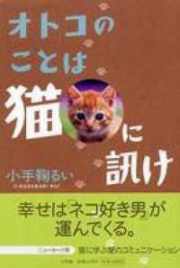 紀伊國屋書店BookWebで買える「オトコのことは猫に訊け」の画像です。価格は756円になります。