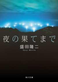 紀伊國屋書店BookWebで買える「夜の果てまで」の画像です。価格は799円になります。