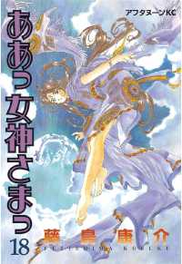 紀伊國屋書店BookWebで買える「ああっ女神さまっ(18)」の画像です。価格は648円になります。