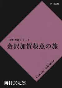 金沢加賀殺意の旅