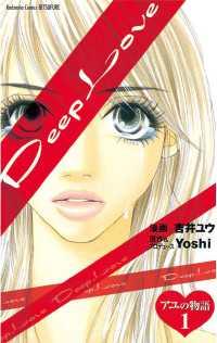 Deep Love アユの物語(1)