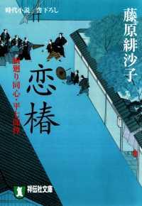 恋椿―橋廻り同心・平七郎控