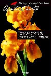黄色いアイリス