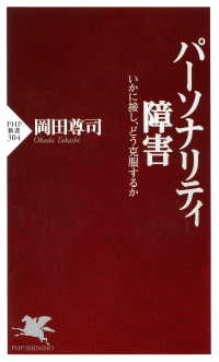 紀伊國屋書店BookWebで買える「パーソナリティ障害—いかに接し、どう克服するか」の画像です。価格は717円になります。