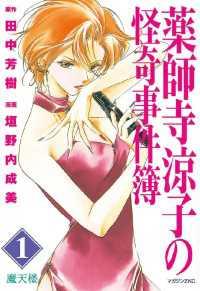 薬師寺涼子の怪奇事件簿 1