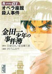 金田一少年の事件簿File(1) オペラ座館殺人事件 1