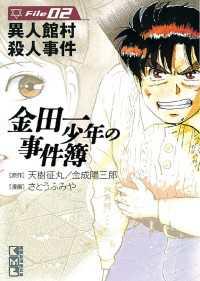金田一少年の事件簿File(2) 異人館村殺人事件 1