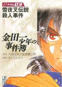金田一少年の事件簿File(3) 雪夜叉伝説殺人事件 1