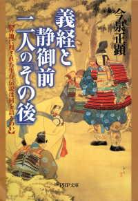 紀伊國屋書店BookWebで買える「義経と静御前・二人の「その後」」の画像です。価格は600円になります。