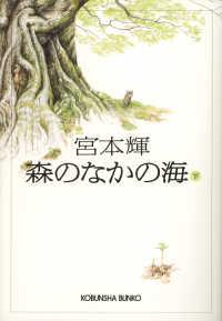 森のなかの海(下)