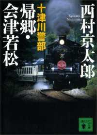 (320) 十津川警部 帰郷・会津若松