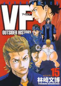 VF-アウトサイダーヒストリー- 15巻