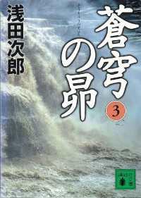 蒼穹の昴(3)