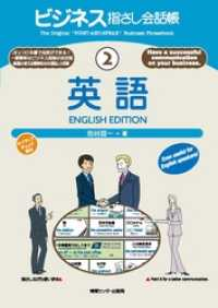 出張 英語 略語の画像