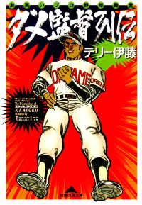 ダメ監督列伝~お笑いプロ野球殿堂~