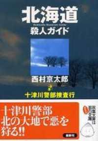 十津川警部捜査行 北海道殺人ガイド