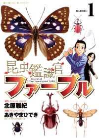 昆虫鑑識官ファーブル(1)