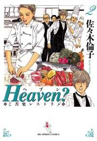 Heaven?〔新装版〕(2)
