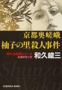 紀伊國屋書店BookWebで買える「京都奥嵯峨柚子の里殺人事件」の画像です。価格は432円になります。