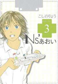 Ns'あおい(3)