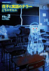 花子と寓話のテラー(2)