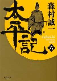 太平記(六)