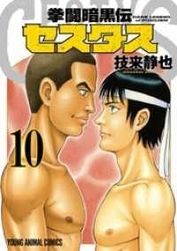 拳闘暗黒伝セスタス 10巻