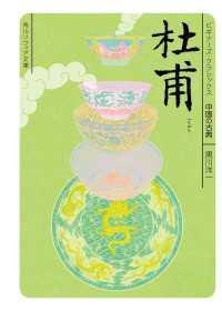 杜甫 ビギナーズ・クラシックス 中国の古典