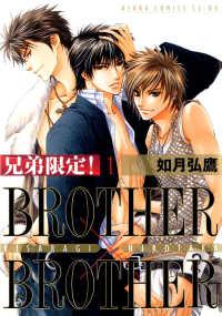 兄弟限定!BROTHER×BROTHER(1)