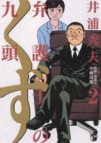 弁護士のくず(2)