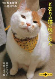 となりの猫の晩ごはん 簡単レシピつき写真エッセイ集