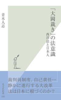 「大岡裁き」の法意識~西洋法と日本人~