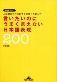 言いたいのにうまく言えない日本語表現200