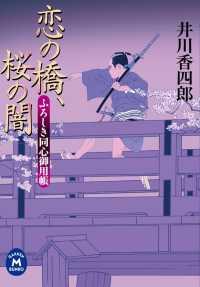ふろしき同心御用帳 恋の橋、桜の闇