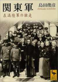 関東軍 在満陸軍の独走