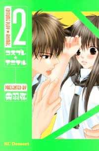 コスプレ☆アニマル 2巻