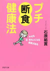 紀伊國屋書店BookWebで買える「プチ断食健康法」の画像です。価格は450円になります。