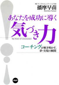 紀伊國屋書店BookWebで買える「あなたを成功に導く「気づき力」」の画像です。価格は1,080円になります。