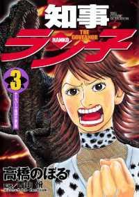 紀伊國屋書店BookWebで買える「知事ラン子(3)」の画像です。価格は594円になります。