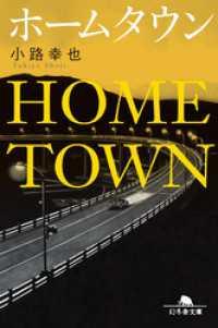 ホームタウン