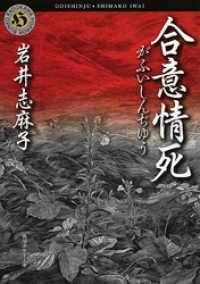 合意情死(がふいしんぢゆう)